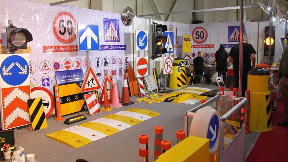 نمایشگاه حمل و نقل عمومی و خدمات شهری تهران (ITUF)