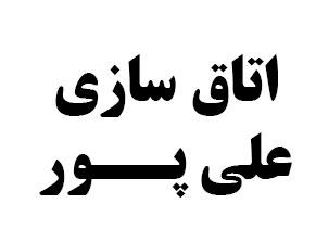 اتاق سازی علی پور