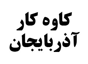کاوه کار آذربایجان